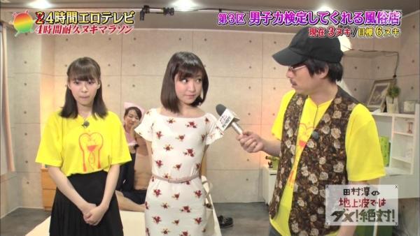 24時間テレビ エロ画像097