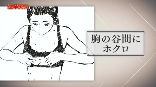 愛生 乳首エロ画像051