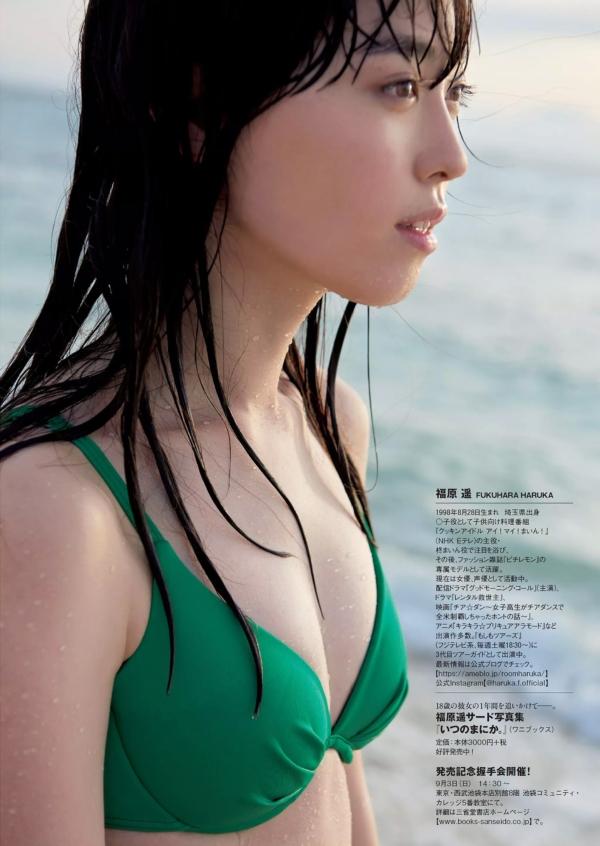 福原遥 貧乳エロ画像004