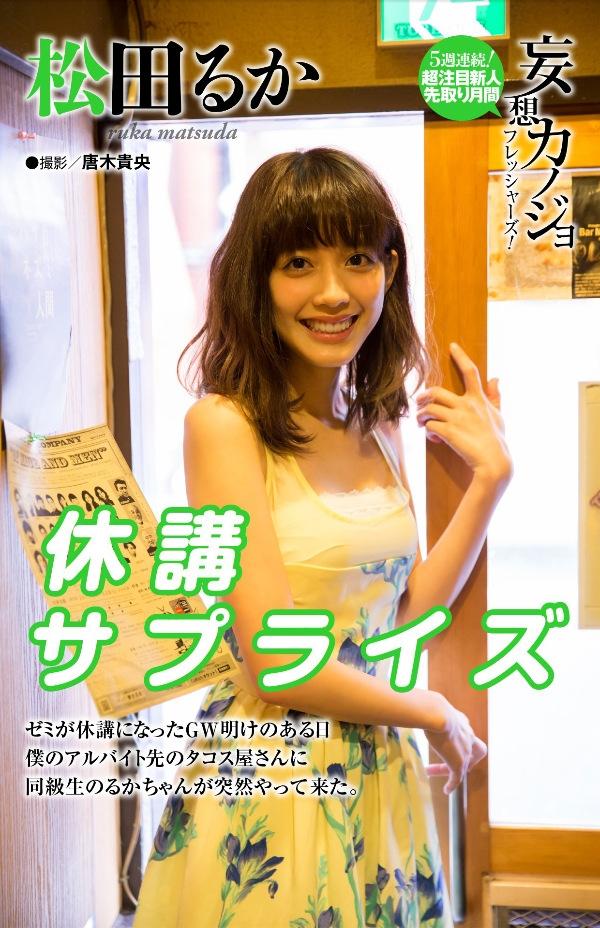 松田るか 水着エロ画像038