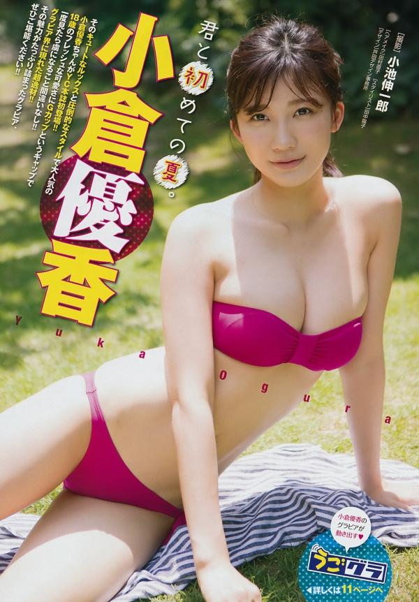 小倉優香 002