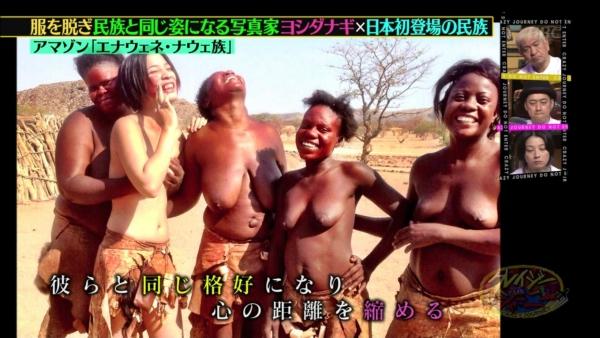 ヨシダナギ おっぱい露出エロ画像001