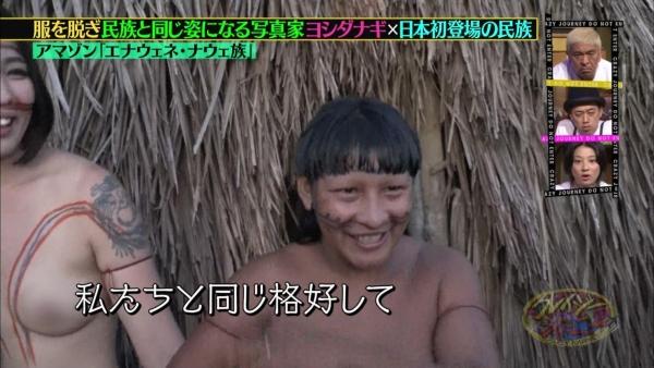 ヨシダナギ おっぱい露出エロ画像003