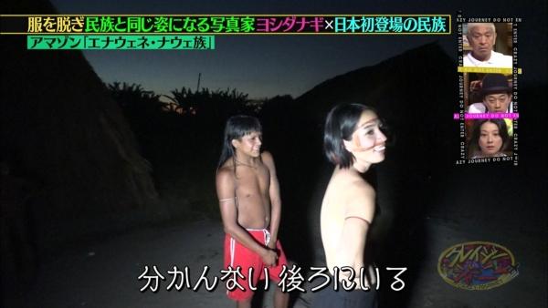 ヨシダナギ おっぱい露出エロ画像009