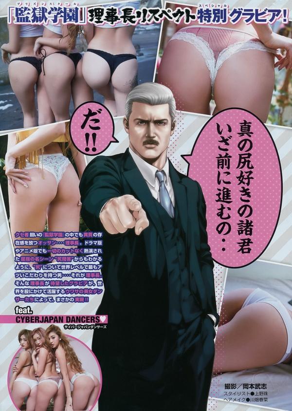 サイバージャパンダンサーズ エロ画像007