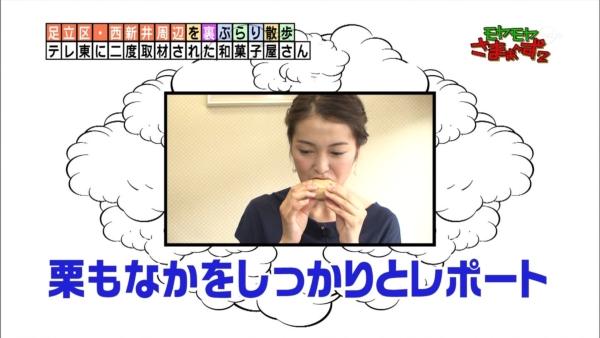 福田典子 乳揉みセクハラエロ画像006