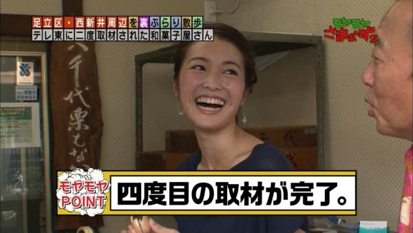 福田典子 乳揉みセクハラエロ画像008