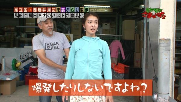 福田典子 乳揉みセクハラエロ画像018