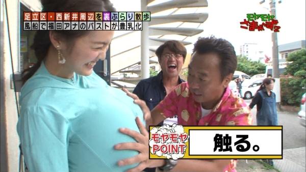 福田典子 乳揉みセクハラエロ画像032