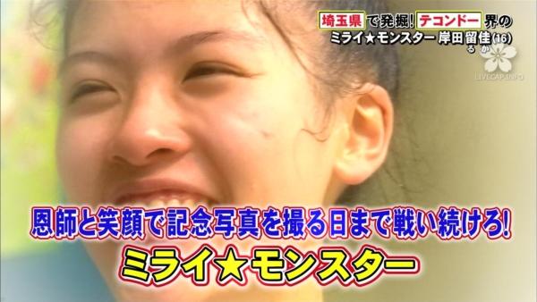岸田留佳 透けパンエロ画像105