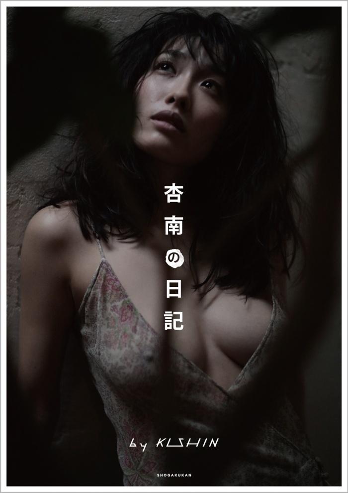 今野杏南 乳首エロ画像003