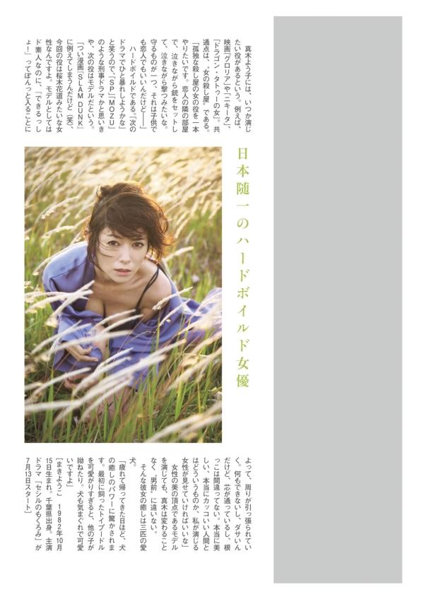 真木よう子 おっぱいエロ画像002