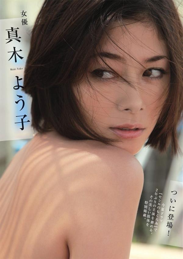 真木よう子 おっぱいエロ画像006