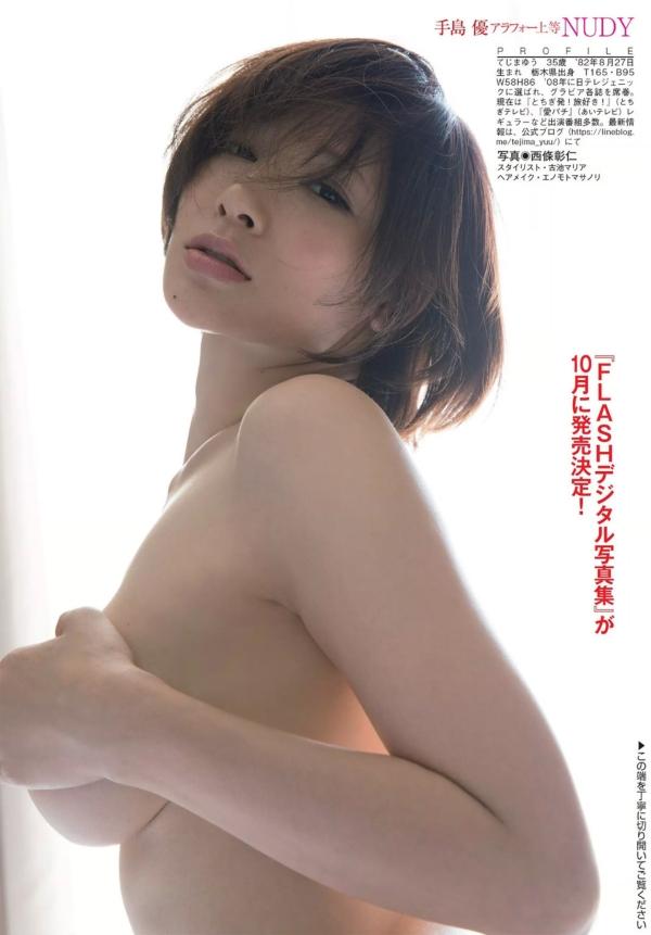 手島優 ヌードエロ画像009