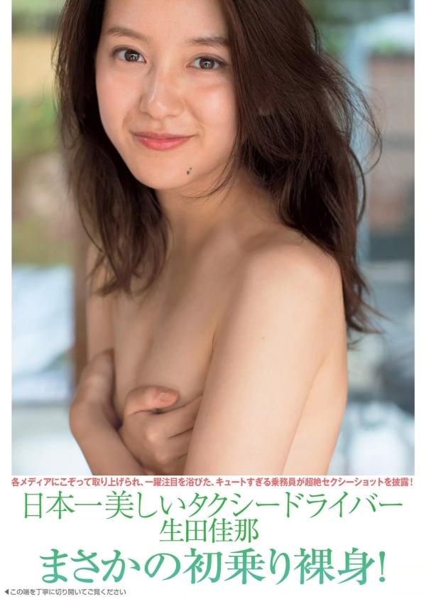 生田佳那、手ブラヌード解禁!こんな美女がタクシードライバーとか嘘だろ…【エロ画像28枚】 | ときめき速報 表紙