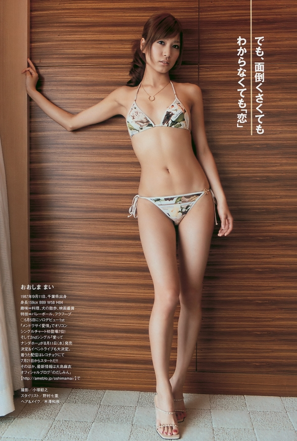 大島麻衣 おっぱいエロ画像034