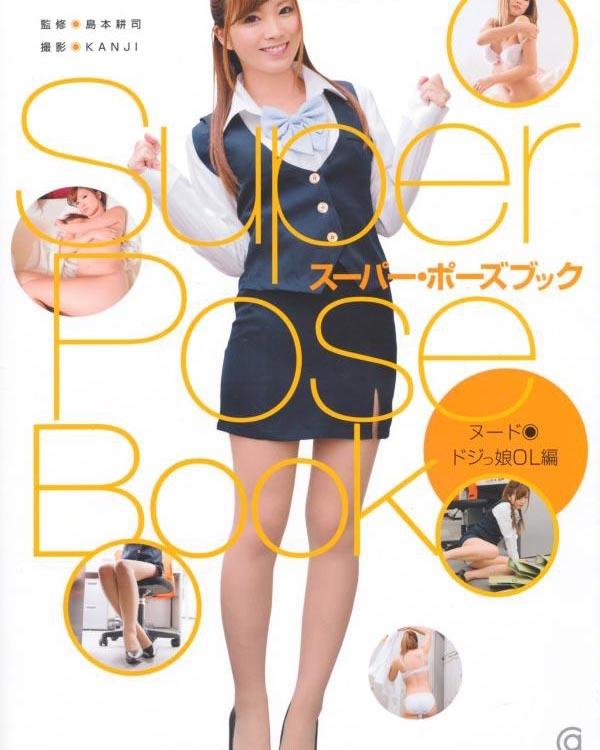 スーパー・ポーズブック ヌードエロ画像018