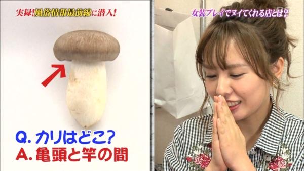 山田菜々 風俗エロ画像032