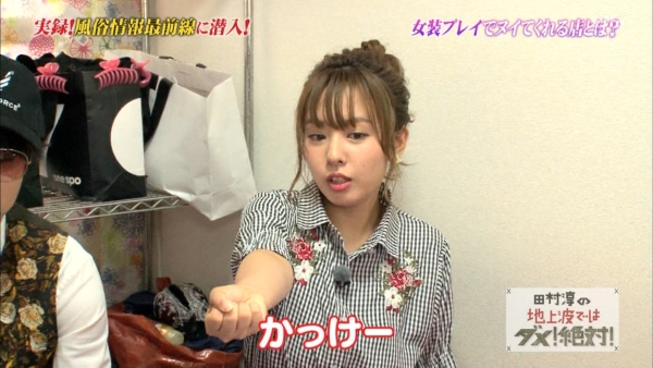 山田菜々 風俗エロ画像043