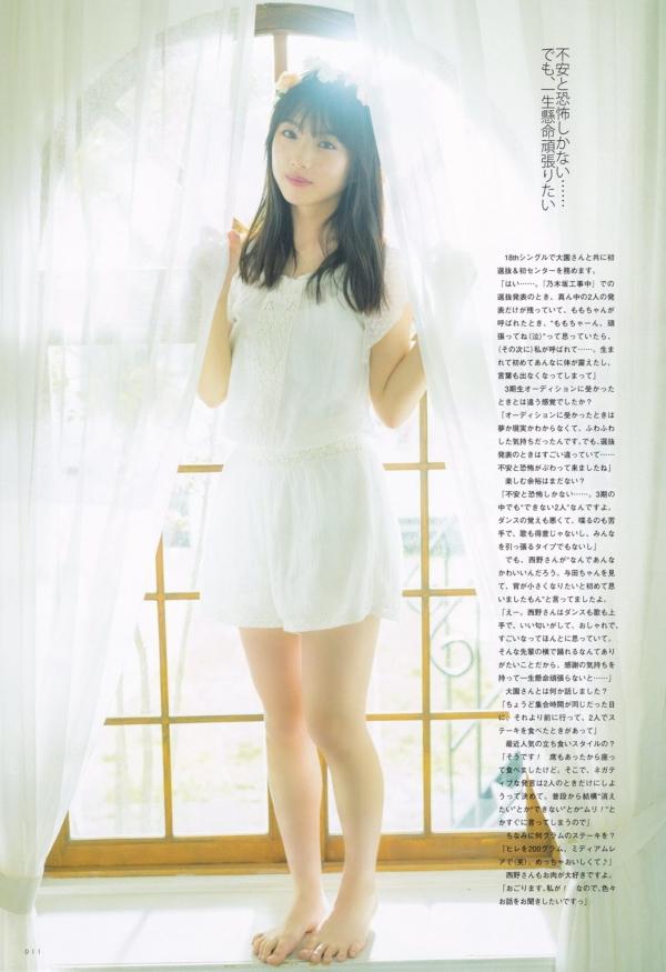 与田祐希 透け乳首エロ画像032