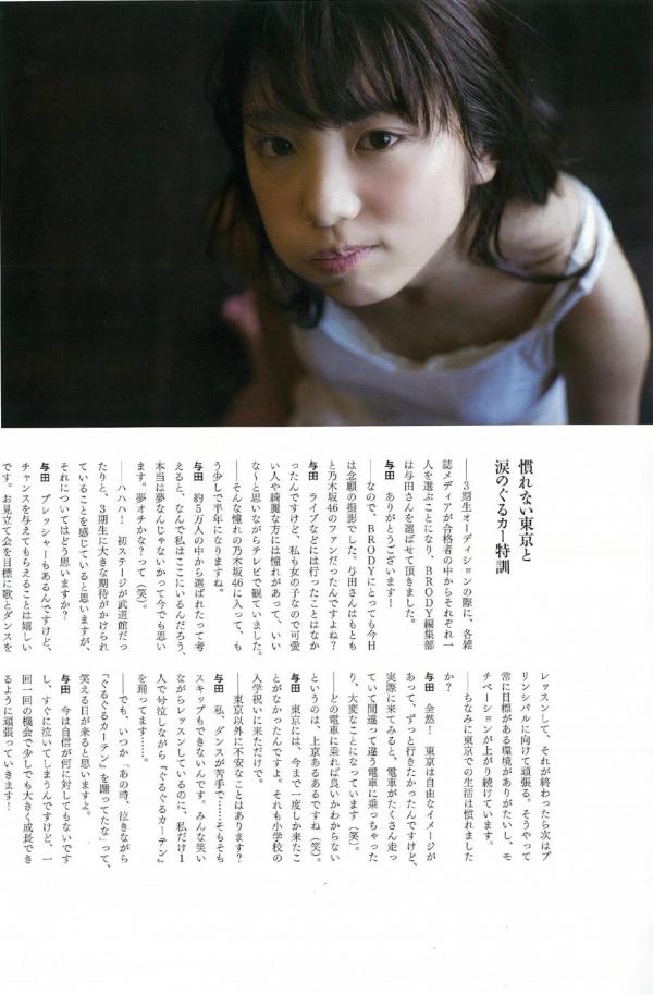 与田祐希 透け乳首エロ画像053