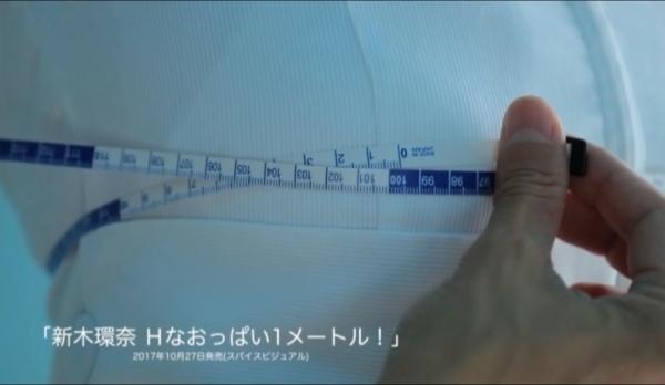 新木環奈 乳首エロ画像013