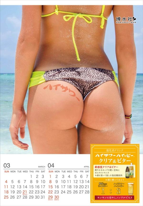 ハイサワー美尻カレンダーエロ画像003