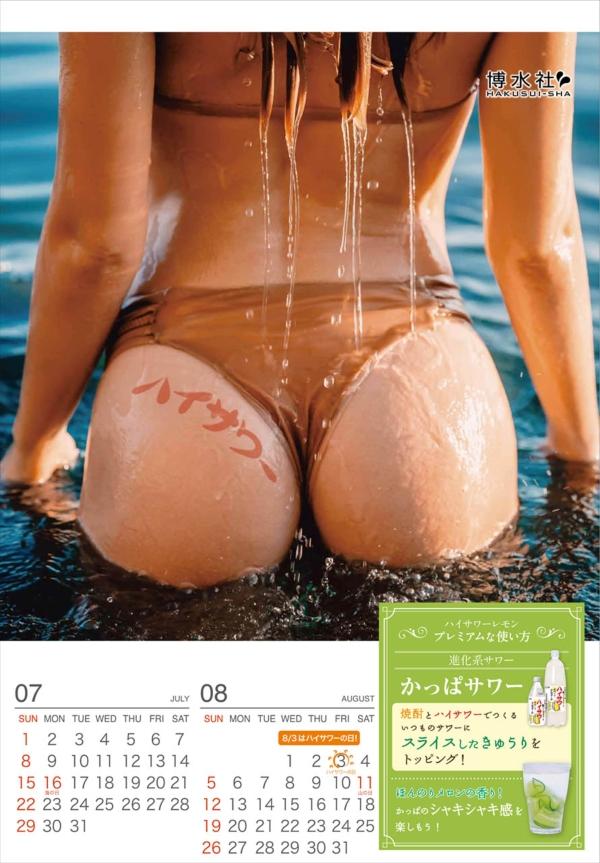 ハイサワー美尻カレンダーエロ画像005
