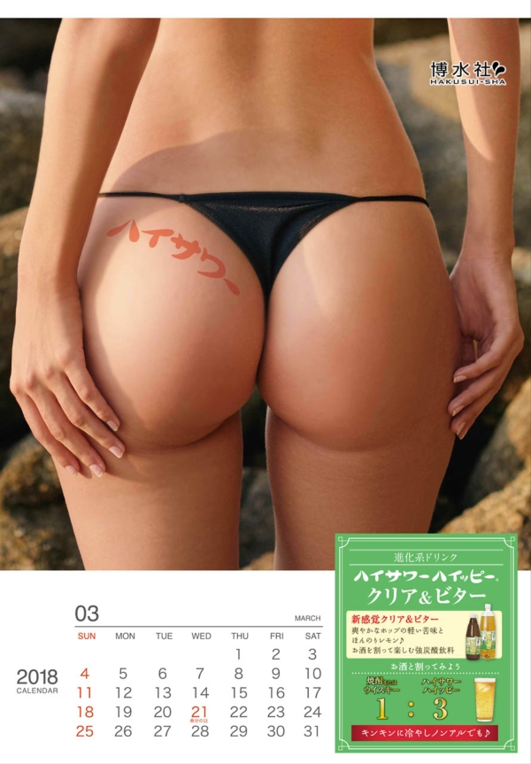 ハイサワー美尻カレンダーエロ画像011