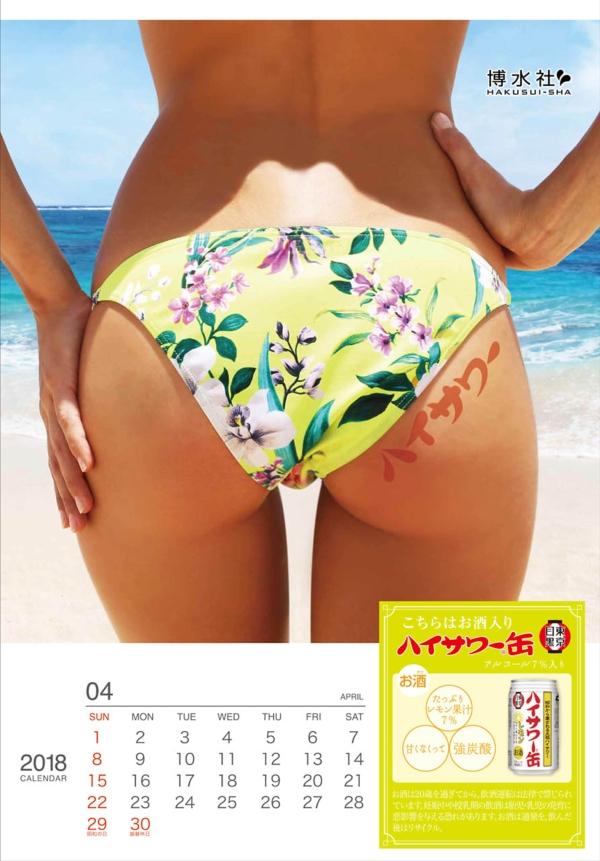 ハイサワー美尻カレンダーエロ画像012