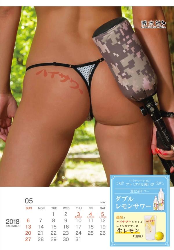 ハイサワー美尻カレンダーエロ画像013