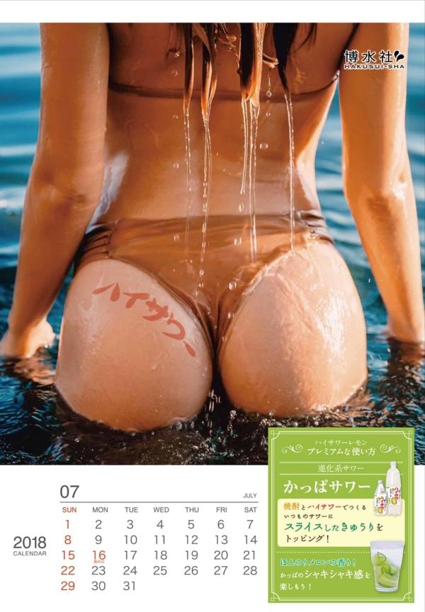 ハイサワー美尻カレンダーエロ画像015