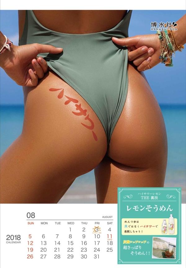 ハイサワー美尻カレンダーエロ画像016