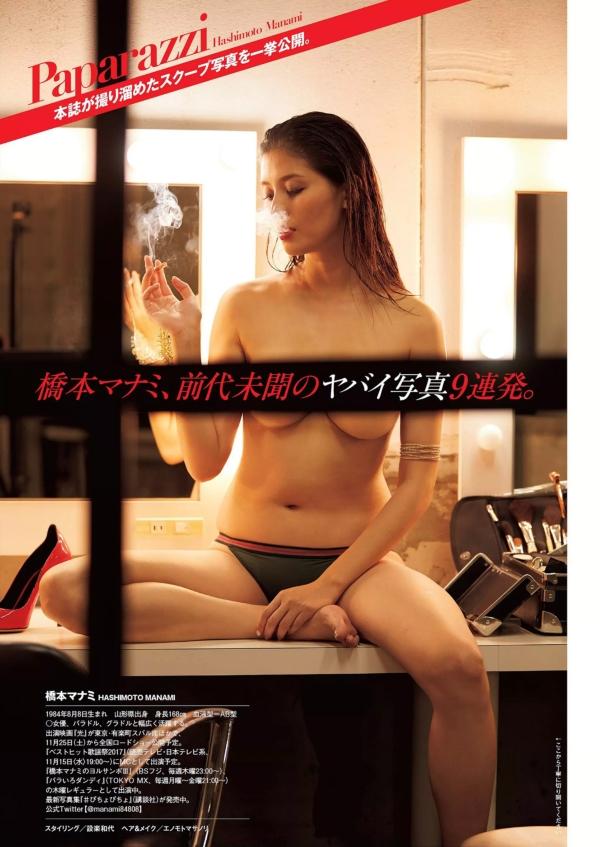 橋本マナミ エロ画像024