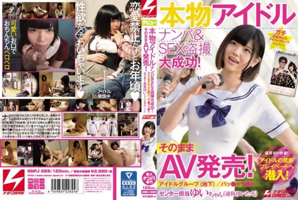 アイドル AVエロ画像001