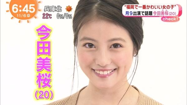 今田美桜 パンチラエロ画像001