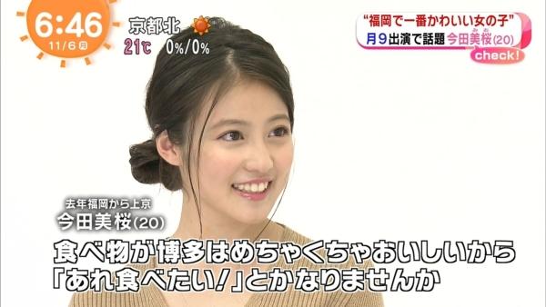 今田美桜 パンチラエロ画像003
