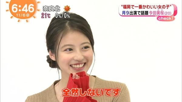 今田美桜 パンチラエロ画像004