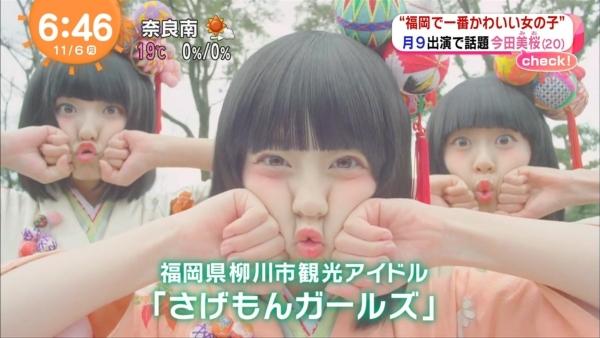 今田美桜 パンチラエロ画像007