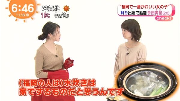 今田美桜 パンチラエロ画像008