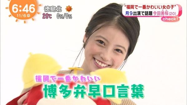 今田美桜 パンチラエロ画像009