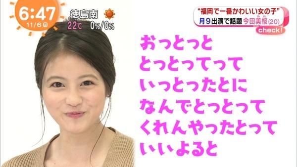 今田美桜 パンチラエロ画像010