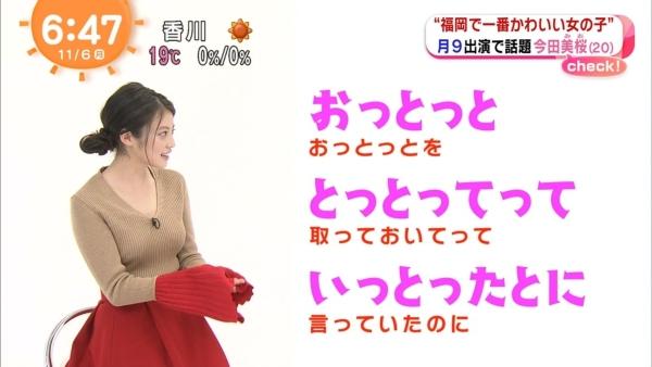 今田美桜 パンチラエロ画像012