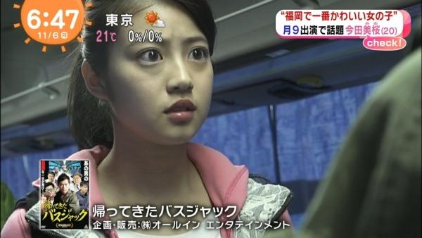 今田美桜 パンチラエロ画像017