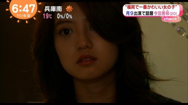 今田美桜 パンチラエロ画像018