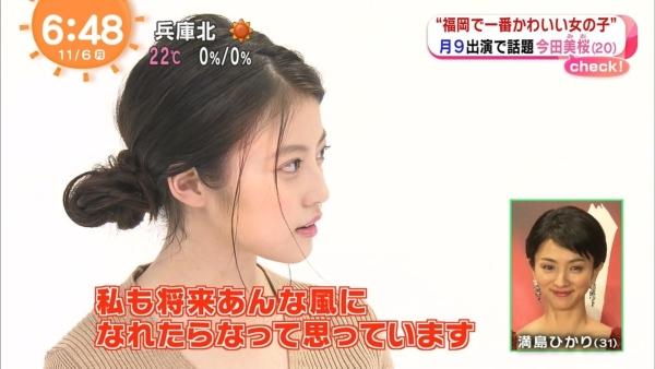 今田美桜 パンチラエロ画像019