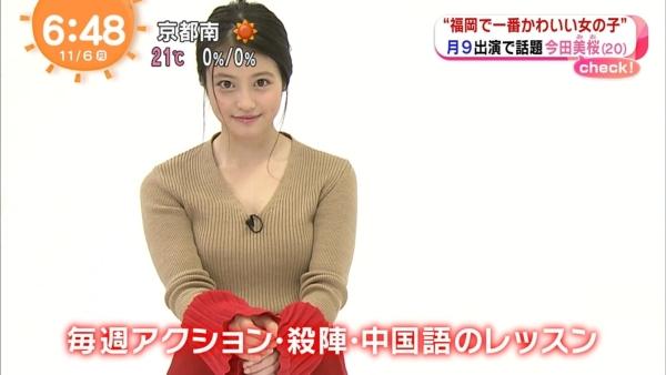 今田美桜 パンチラエロ画像020