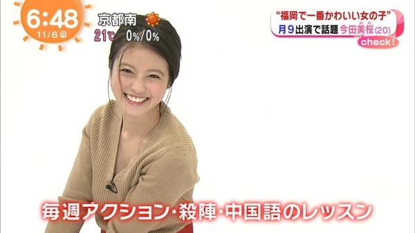 今田美桜 パンチラエロ画像022