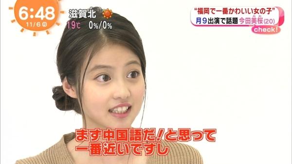 今田美桜 パンチラエロ画像024
