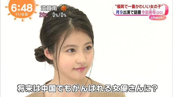今田美桜 パンチラエロ画像025